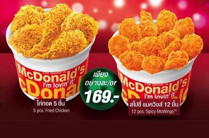 Promotion McDonald's Mc Frieds Chicken Dec.2013