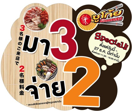 Promotion Nikuya BBQ Lunch aBuffet Ceme 3 Pay 2