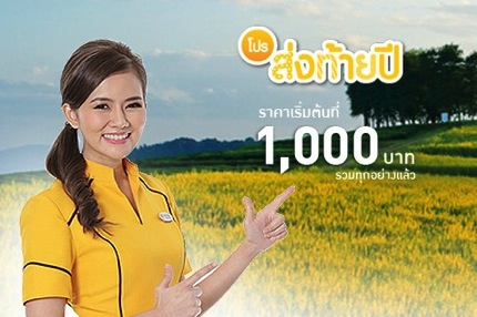 Promotion-Nokair-2013-Year-End-Promo-Fly-Started-1000.-.jpg