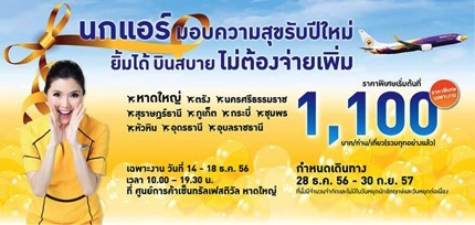 Promotion Nokair @ Central Festival Hatyai Fly Started 1,100.- All Inclusive