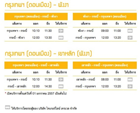 Promotion Nokair Fly'n'Ride to Phang Nga and Khao Lak Flight Schedule
