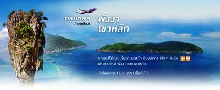 Promotion Nokair Fly'n'Ride to Phang Nga and Khao Lak