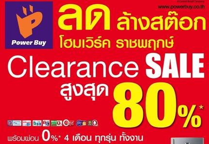 Promotion Power Buy Clearance SALE up to 80% off @ Homeworks Ratchapruk