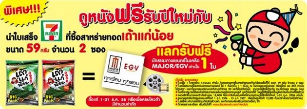 Promotion Tao Kae Noi Free Movie Ticket Major Cineplex & EGV