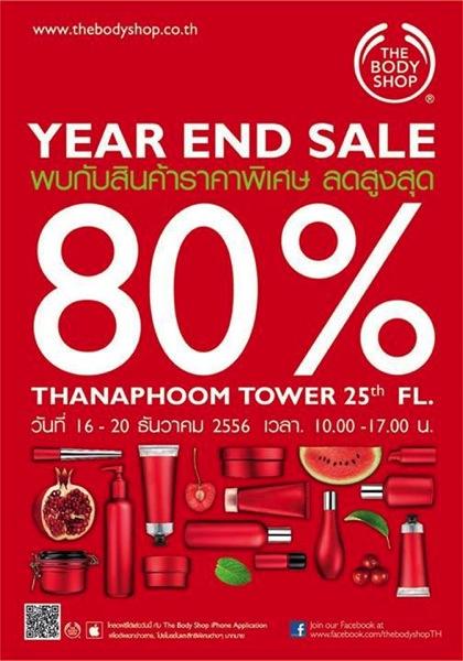 โปรโมชั่น The Body Shop Year End Sale 2013 ลดส่งท้ายปีสูงสุด 80%
