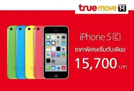 Promotion Truemove H iPhone 5c Save 5,000.-
