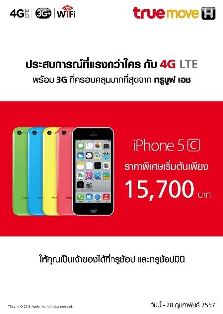 โปรโมชั่น Truemove H iPhone 5C ลด 5,000.-