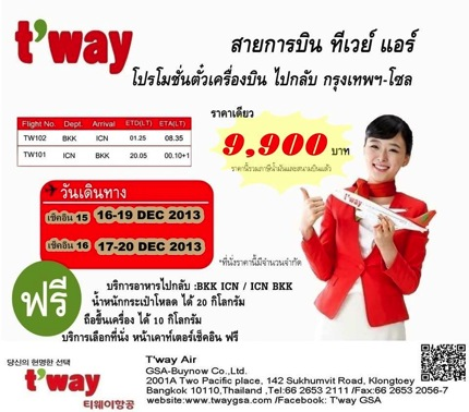 Promotion Tway Last Minute Deal Fly to Korea 9,900.- [16-19/17-20 Dec.2013]
