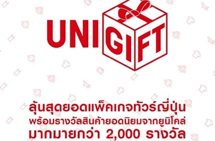 Promotion Uniqlo Unigift Gashapon Capsule Toy