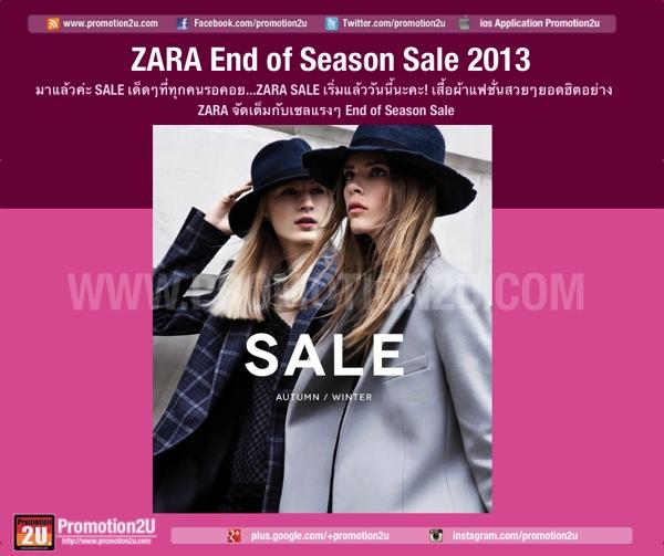 โปรโมชั่น ZARA End of Season Autumn/Winter Sale 2013