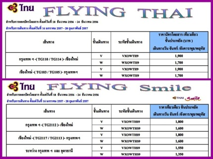 Thai Airways & Thai Smile Domestic Special Promotion 2014 Starting at 1,300*