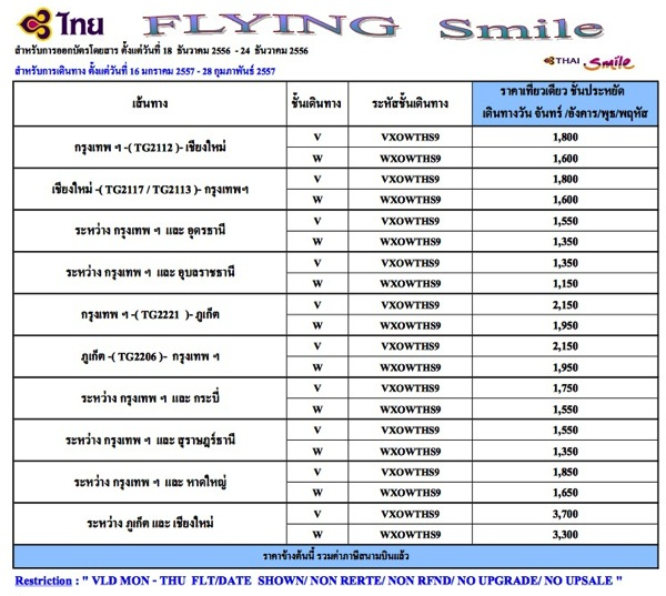 Thai Smile Special Promotion 2014 Price Table