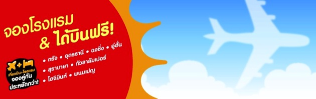 Promotion AirAsia GO Book Hotel Get Free Flights [Dec.2013]