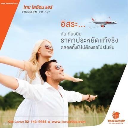 รวมโปรโมชั่นไทยไลออนแอร์ : Thai Lion Air
