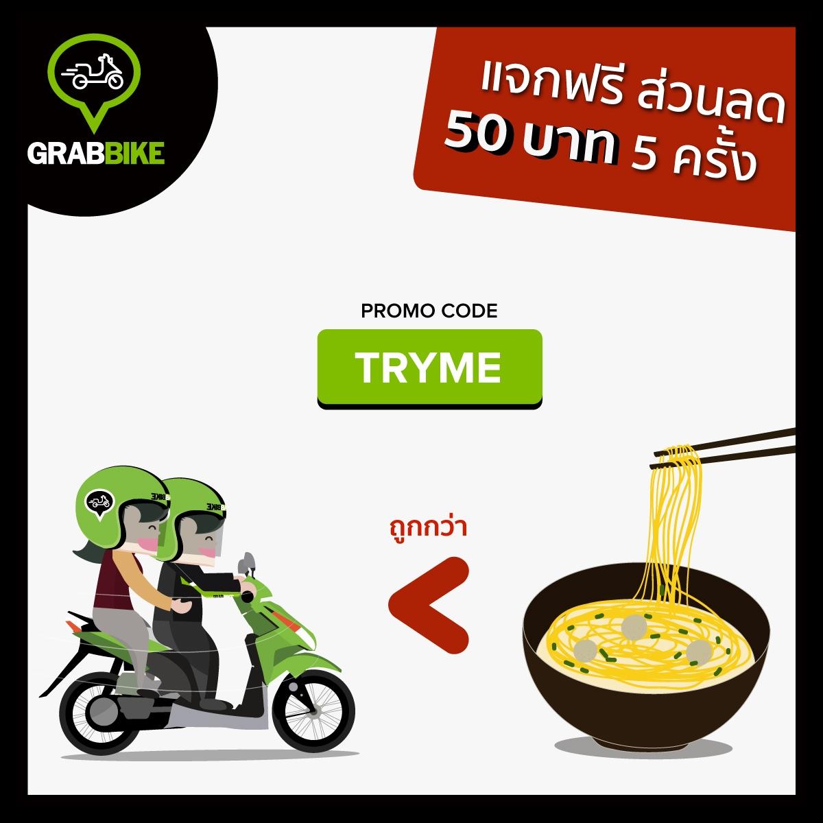 Promotion Code GrabBike Save 50 Baht
