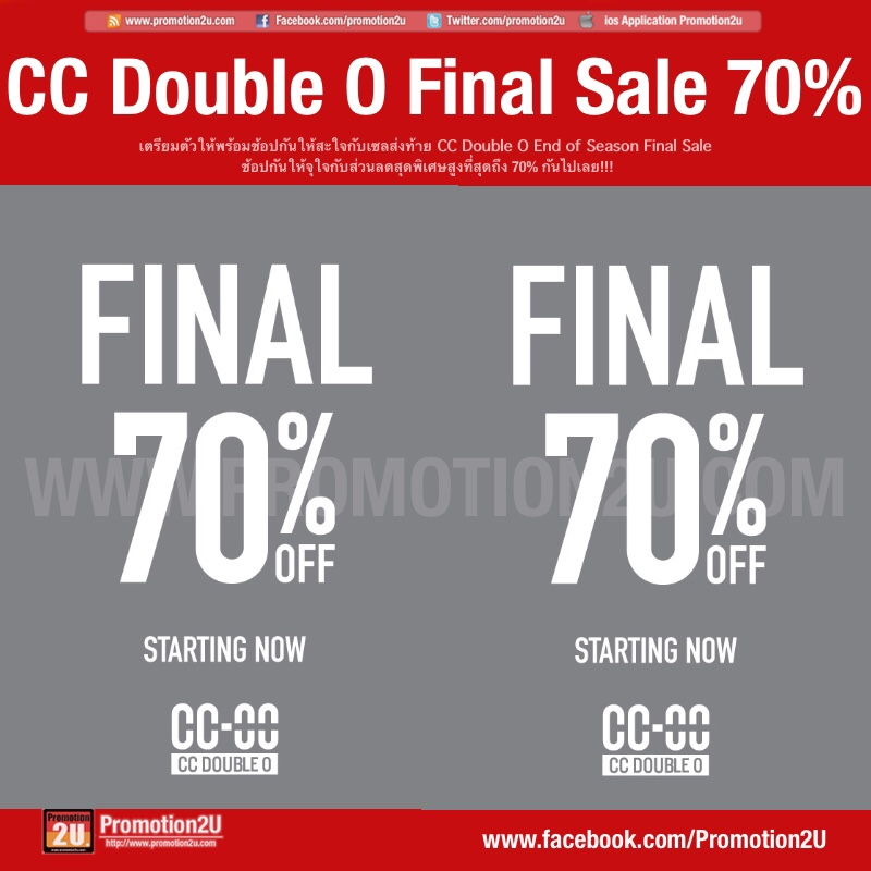 Promotion CC Double O End of Season Final Sale 70% Off [Jan.2016]