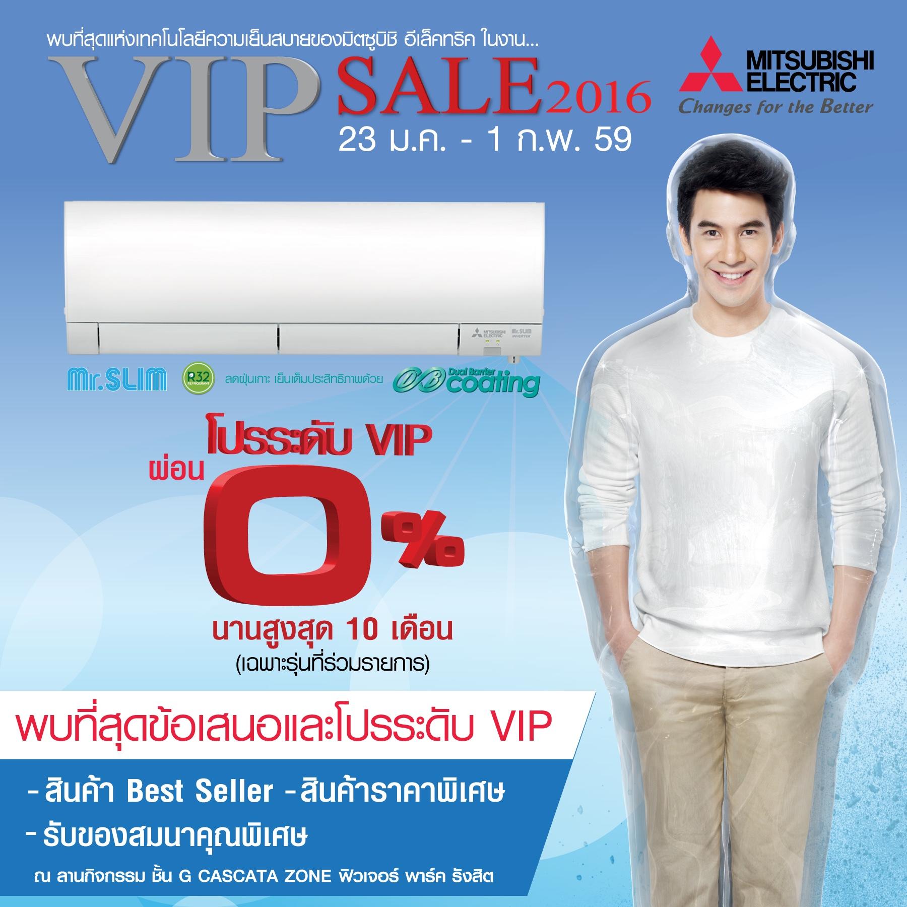 Mitsubishi VIP Sale 2016