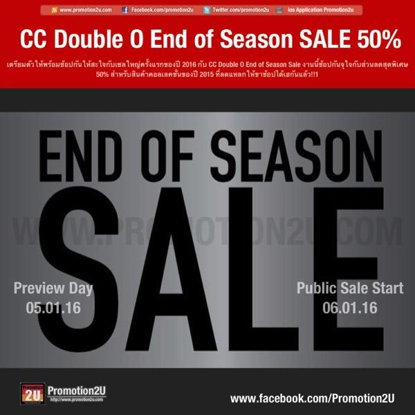 โปรโมชั่น CC Double O End of Season Sale 50% (มค.59)