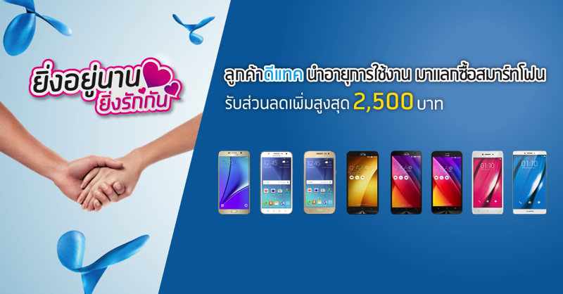 Promotion Dtac Thank You for Being with Us Get Smartphone Discount up to 2,500Thb.
