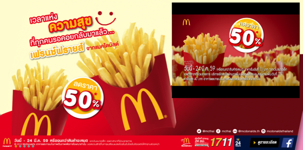 Promotion-Mc-Donalds-French-Fries-Save-50-Jan.-Mar.2016.png