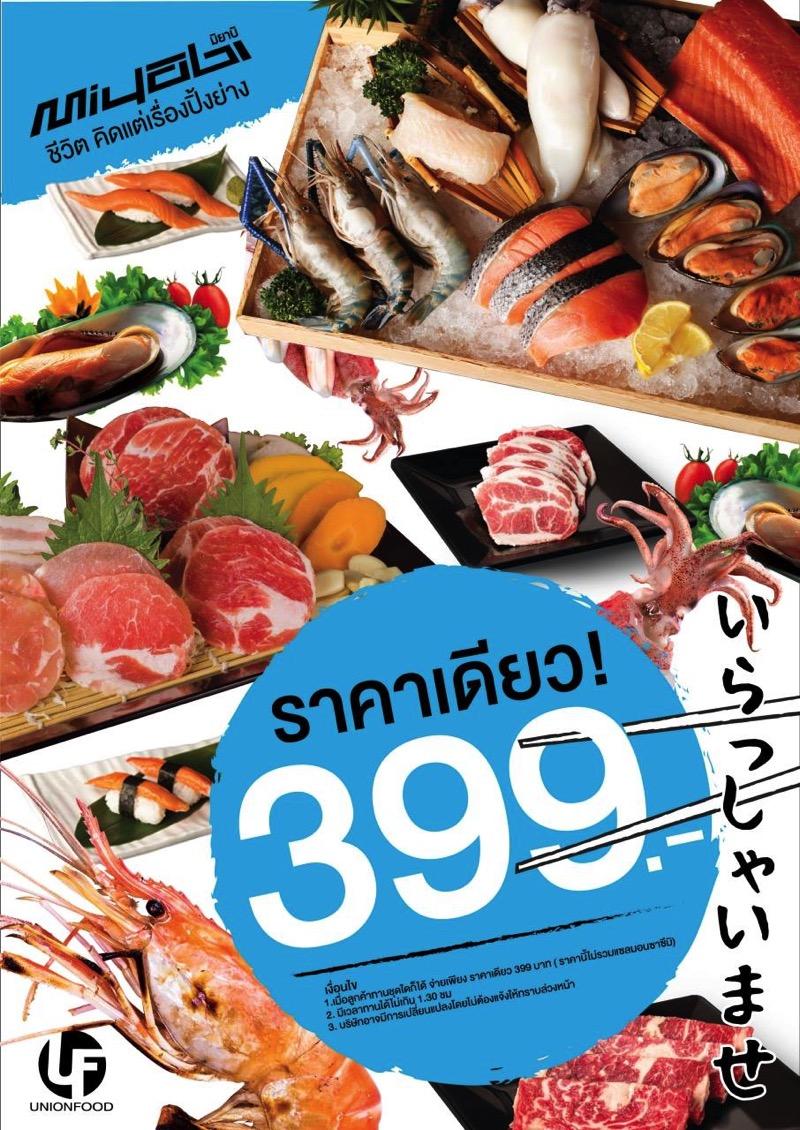 โปรโมชั่นบุฟเฟ่ต์ปิ้งย่าง Miyabi Grill ราคาเดียว 399.- (3สาขา)