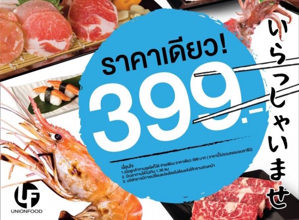 Promotion Miyabi Grill Buffet One Price 399.- [3 Branches]