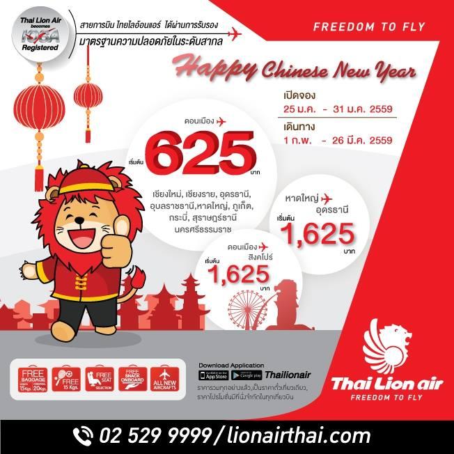 โปรโมชั่นไทยไลออนแอร์ 2559 ฉลองตรุษ(จีน)สุดคุ้ม บินเริ่มต้น 625.-