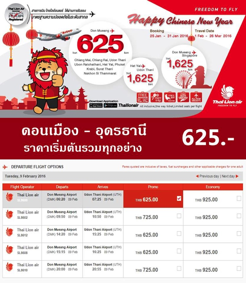 Promotion Thai Lion Air Happy Chinese New Year 2016 Fly Started 625.- Udonthani
