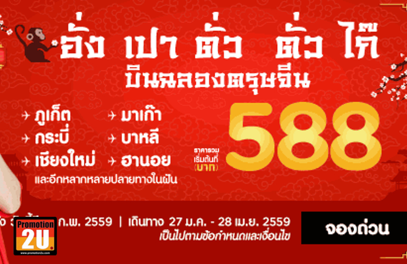 Promotion AirAsia 2016 Chinese New Year Celebrate Fly Started 588.-