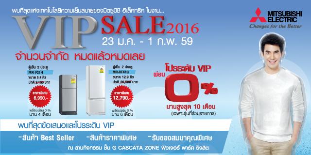 โปรโมชั่น Mitsubishi VIP Sale 201