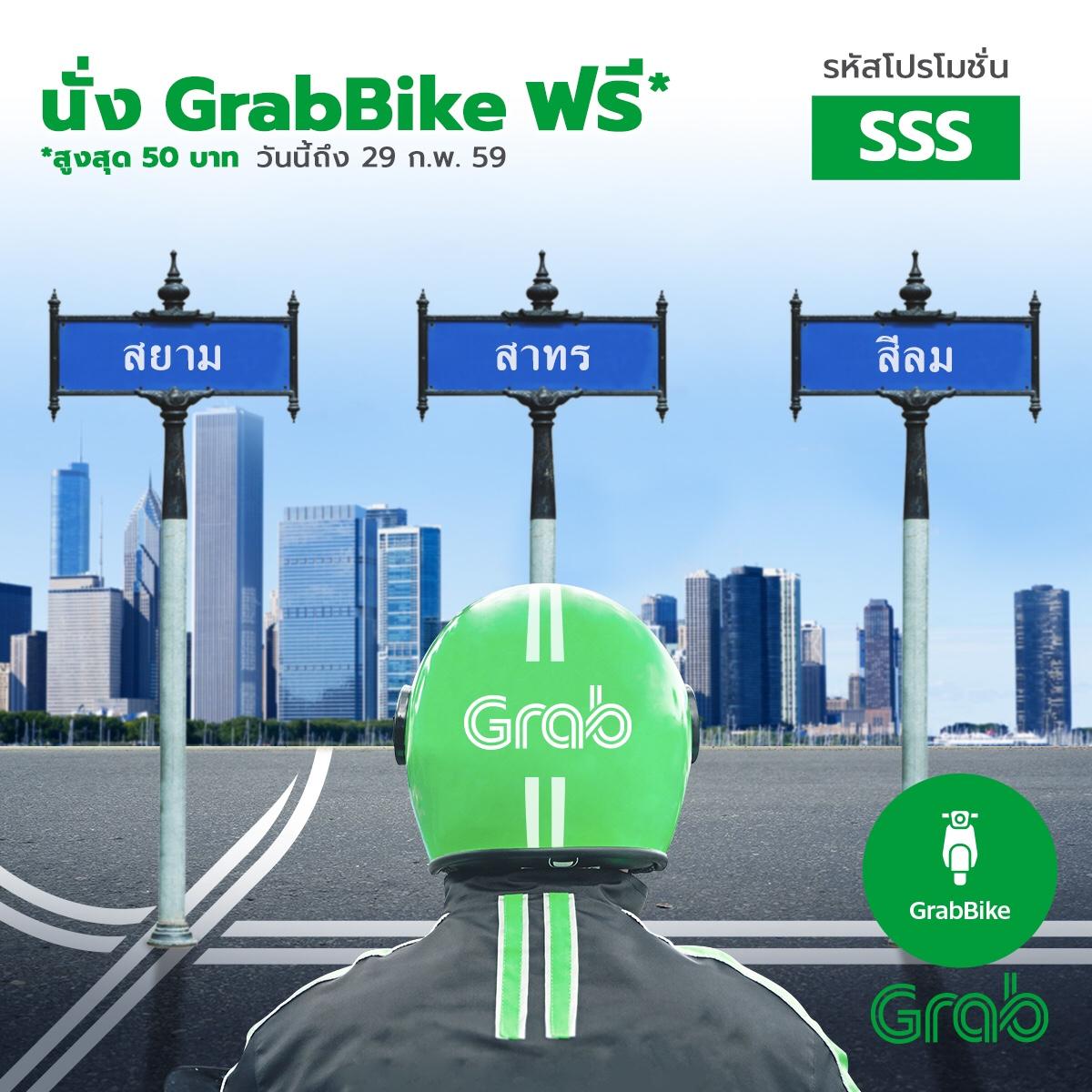 """โปรโมชั่น GrabBike ให้นั่งฟรี (50บาท) ไม่จำกัดครั้ง ในย่าน """"3 ส."""""""