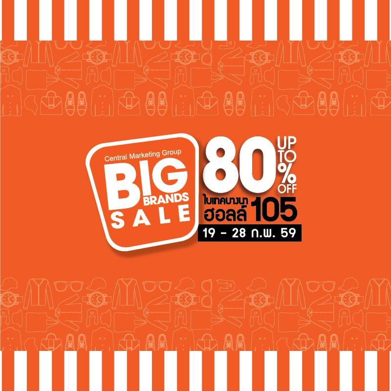 โปรโมชั่น CMG BIG Brand SALE 2559 ลดสูงสุด 80%