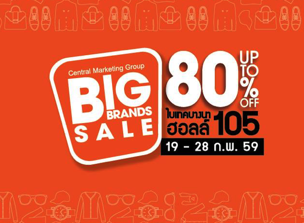 Promotion CMG BIG Brand SALE Feb.2016 Sale up to 80% Off
