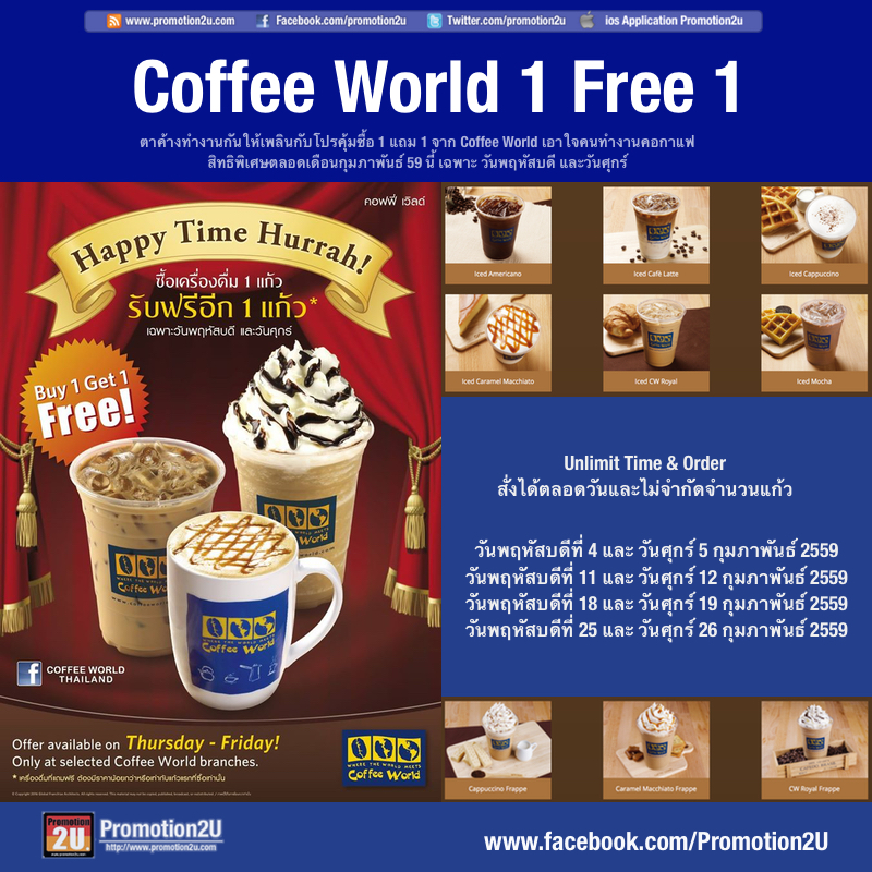 Promotion Coffee World Happy Time Buy 1 Get 1 FREE! [Feb.2016] Promotion2U FB Post
