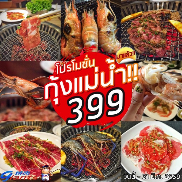 Promotion Giants Yakiniku Buffet Shrimp Festival 2016 Only 399.-