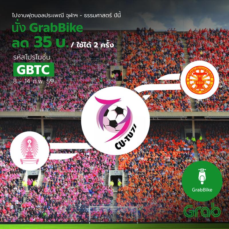 โปรโมชั่น GrabBike เชียร์บอลส่องสาวกันให้มันส์ รับ-ส่งกันถึงที่ พร้อมโค๊ดลดราคา 35 บาททันที!!
