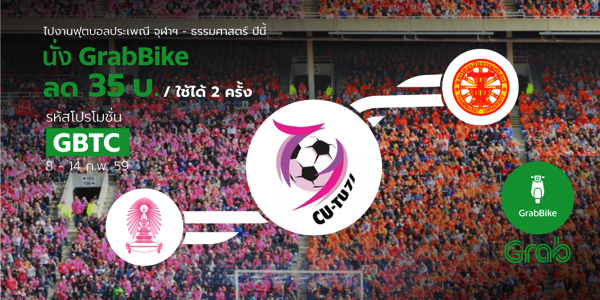 Promotion GrabBike Discount 35 Baht @ CU-TU Football 2016