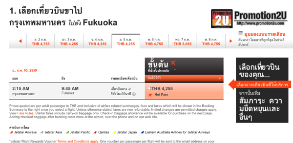 Promotion Jetstar Airways 2016 Pay to Go Return for Free [Feb.2016] Fly to Fukuoka Only 5,323 P0