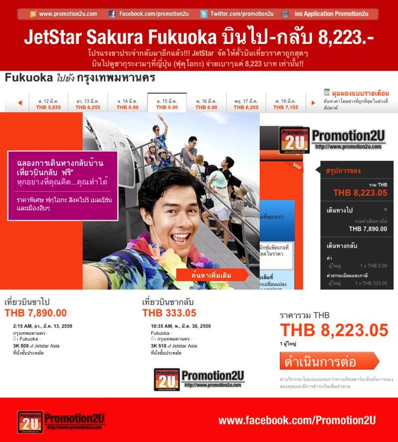 Promotion Jetstar Airways 2016 Pay to Go Return for Free [Feb.2016] Fly to Fukuoka Only 5,323 Sakura P03