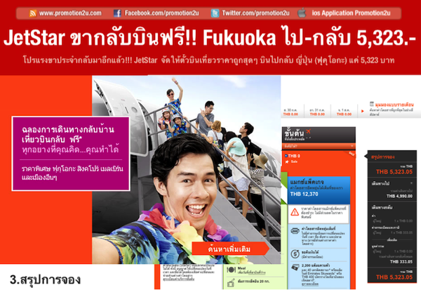 Promotion Jetstar Airways 2016 Pay to Go Return for Free [Feb.2016] Fly to Fukuoka Only 5,323.-