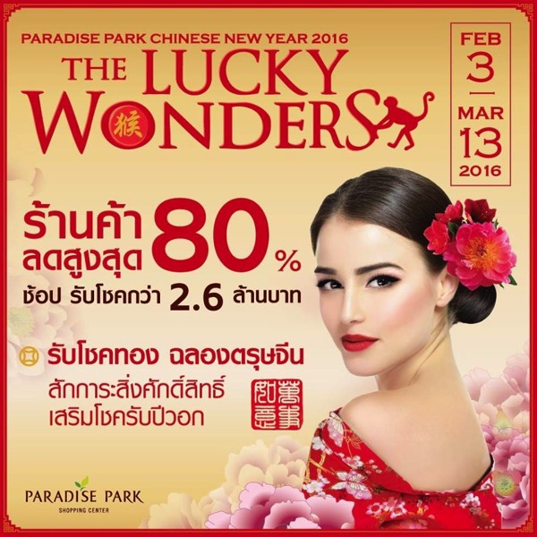 Promotion Paradise Park Chinese New Year 2016 : The Lucky Wonders P02