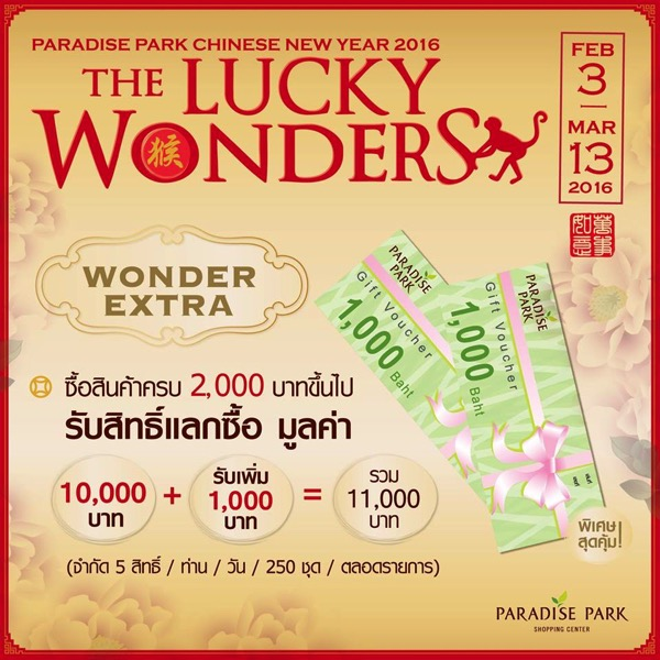 Promotion Paradise Park Chinese New Year 2016 : The Lucky Wonders P03