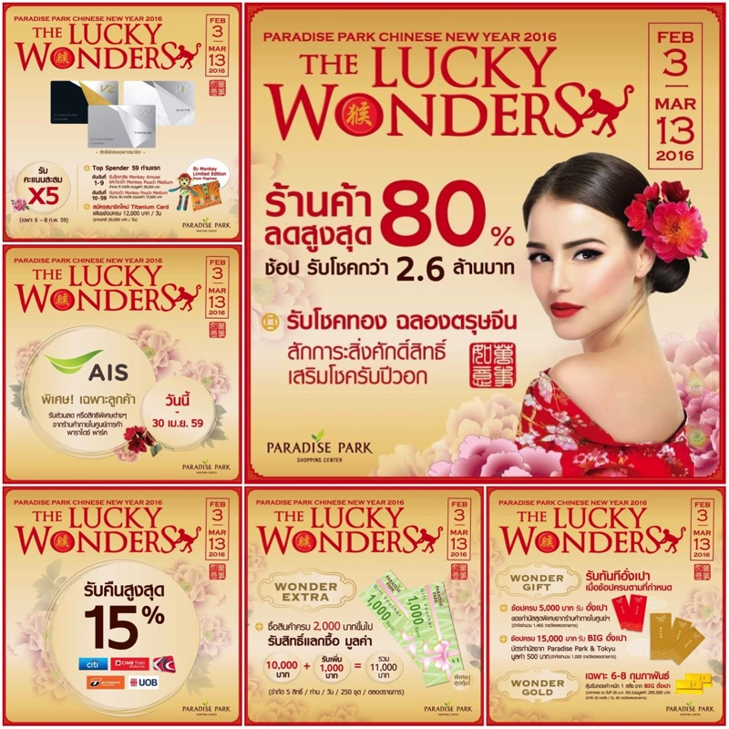 Promotion Paradise Park Chinese New Year 2016 : The Lucky Wonders