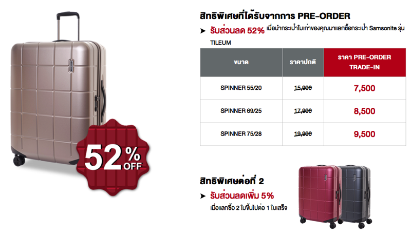 Promotion Samsonite PRE-ORDER : TRADE-IN 2016 Detail2