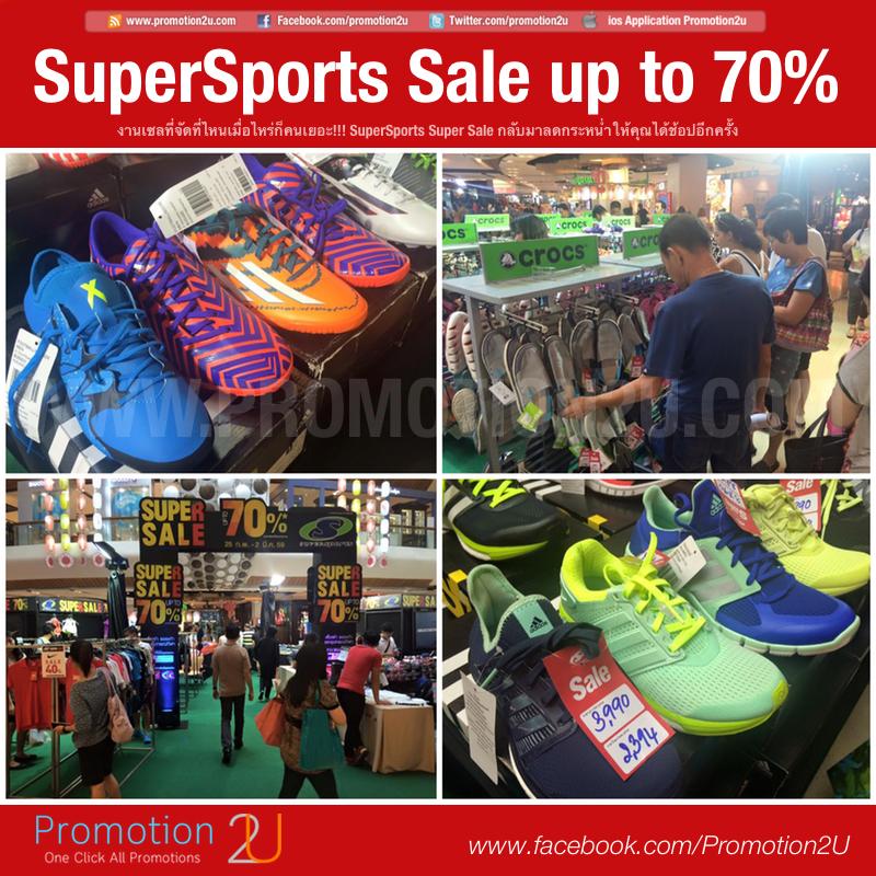 โปรโมชั่น SuperSports Super Sale ลดสูงสุด 70% (กพ.59)