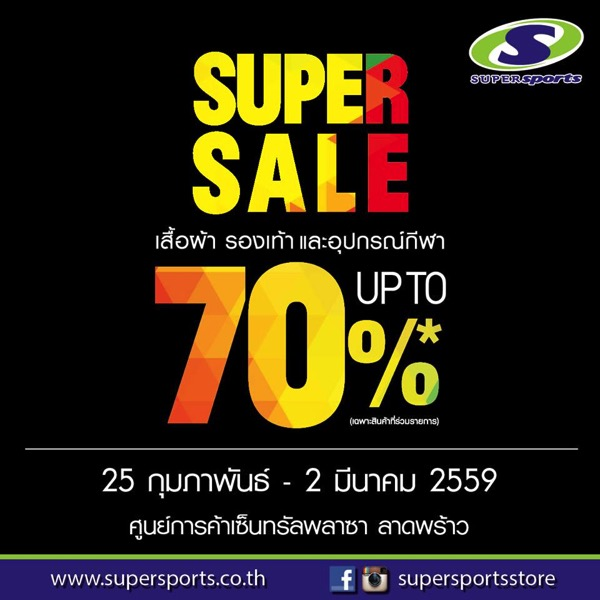 Promotion SuperSports Super Sale Up to 70 [Feb.2016] @ Central Ladprao