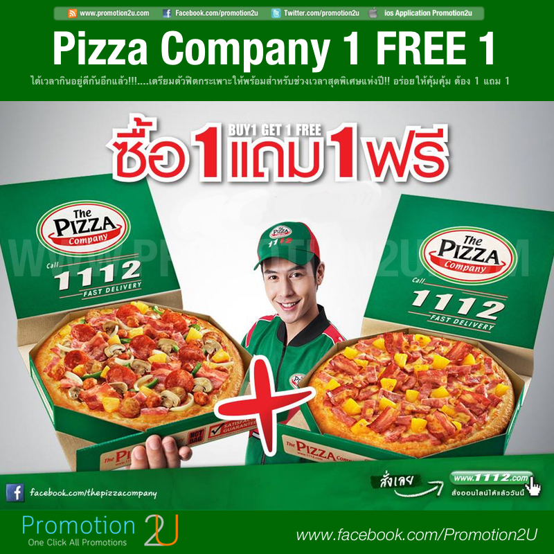 Promotion The Pizza Company Buy 1 Free 1 [for 2016] พิซซ่าคอมปะนีซื้อ 1 แถม 1 ปี 59