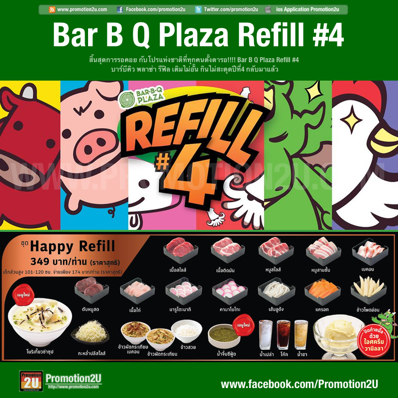 โปรโมชั่น(บุฟเฟ่ต์) Bar B Q Plaza Refill #4 บาร์บีคิว พลาซ่า รีฟิล เติมไม่อั้น กินไม่สะดุดปีที่4 อิมเต็มจ่ายเบา เริ่มต้นที่ 349
