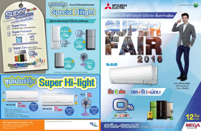 Brochure Promotion Mitsubishi Electric Super Fair 2016 P01
