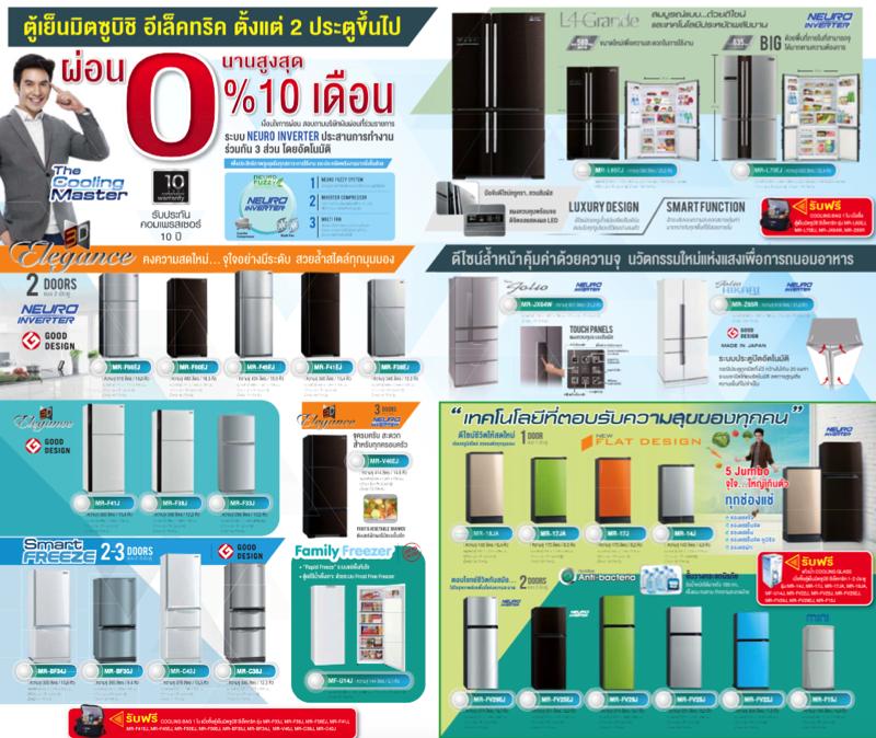 Brochure Promotion Mitsubishi Electric Super Fair 2016 P03